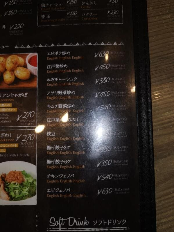 Funny crappy design in restaurants, weird photos, wtf, hilarious fails in restaurants, owners who didn't hire a graphic designer, dumb menus, r crappydesign, fail, lol, humor